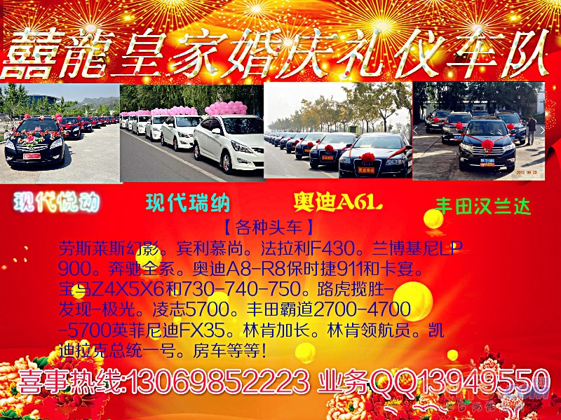 囍龙皇家婚庆车队高清图片